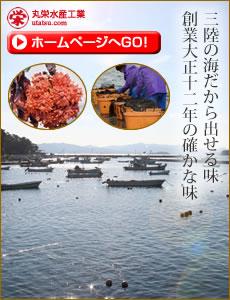丸栄水産工業ホームページ