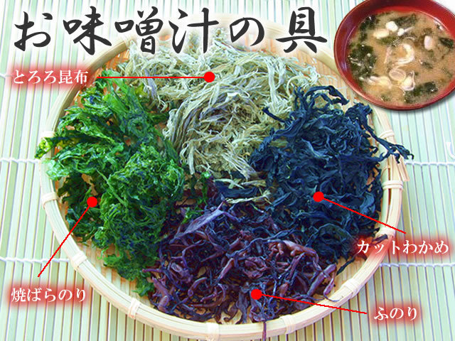 お味噌汁の具 海藻の種類