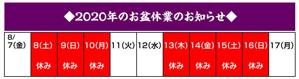 obonyasumi2020.jpg